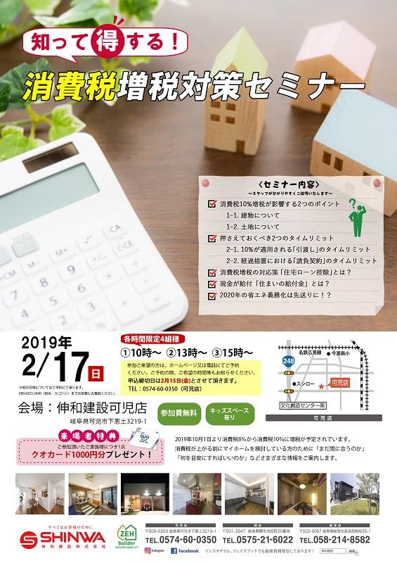 消費税増税対策セミナー(可児店、2月) - コピー