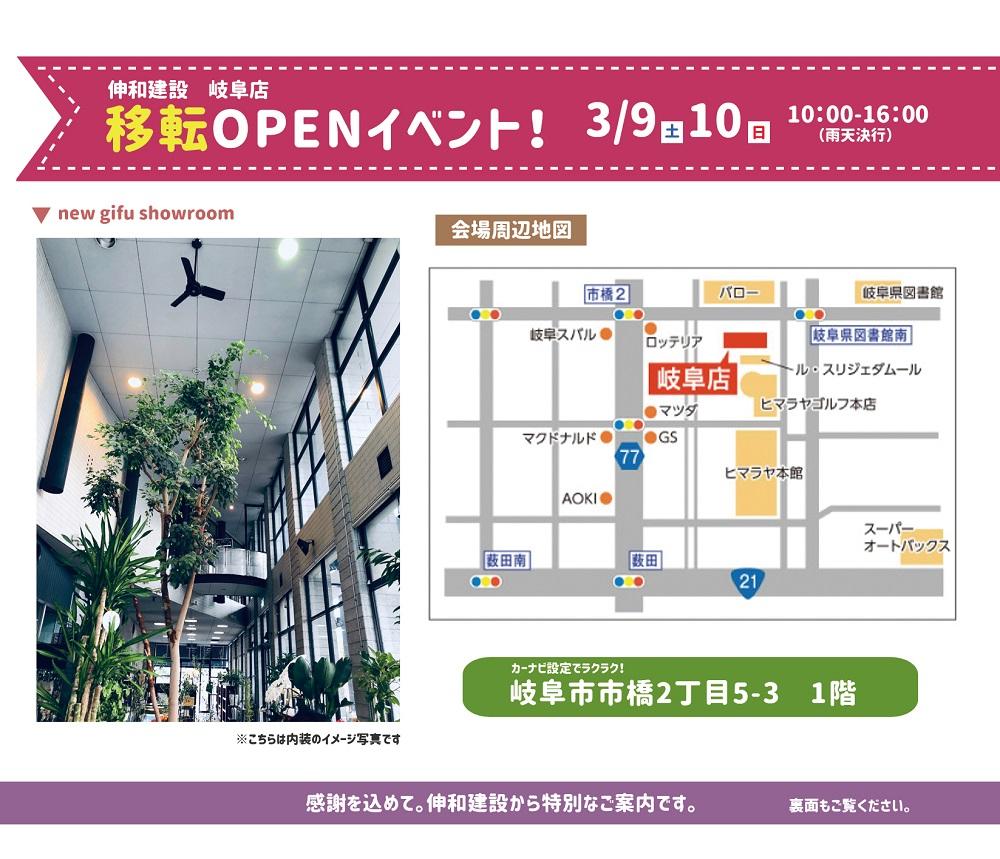 岐阜店オープンイベントハガキ