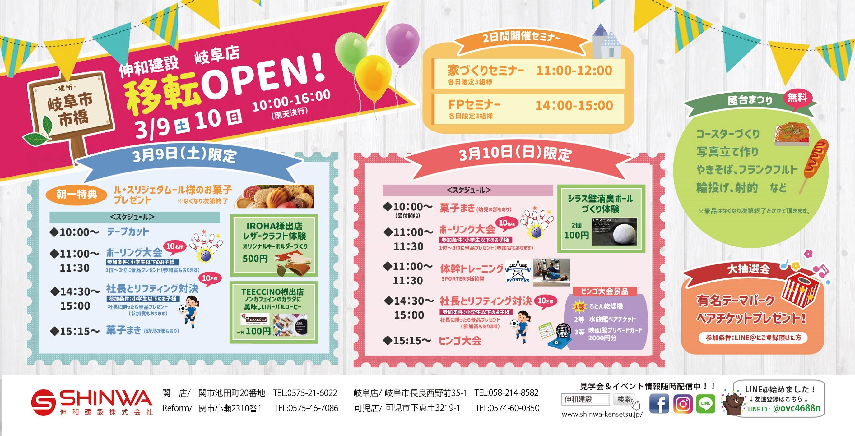 新岐阜店OPENイベント-DMデータ