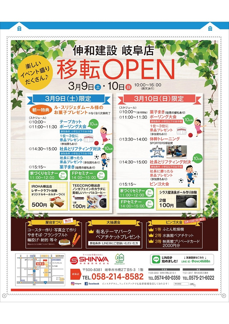 shinwa_sumone_0301