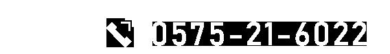 0575-21-6022