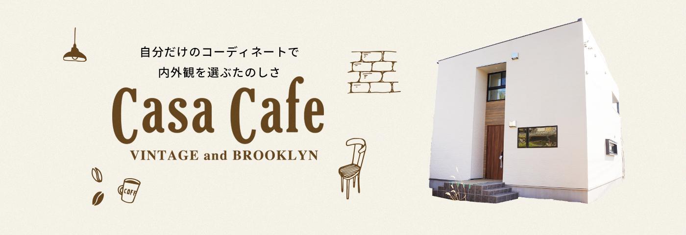 自分だけのコーディネートで内外観を選ぶたのしさ Casa Cafe