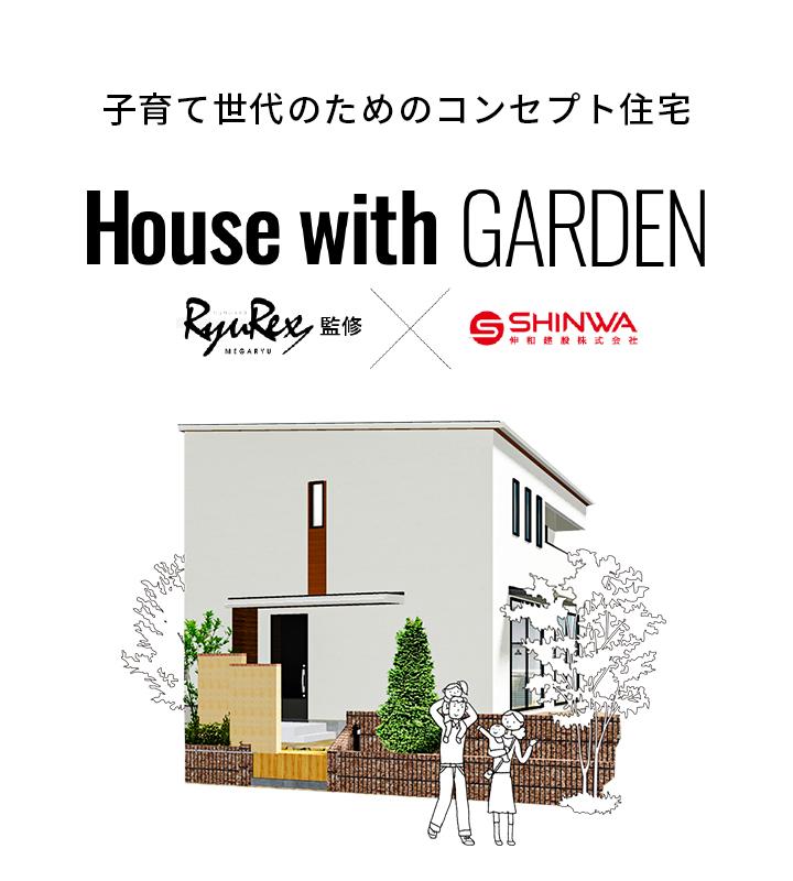 子育て世代のためのコンセプト住宅 HOUSE with GARDEN
