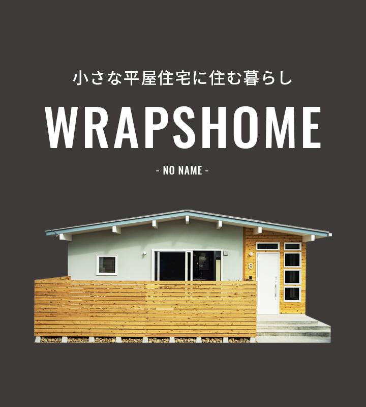小さな平屋住宅に住む暮らし WRAPSHOME - NO NAME -