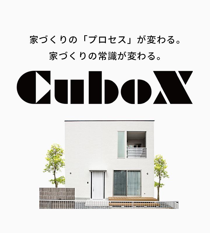 家づくりの「プロセス」が変わる。家づくりの常識が変わる。 cubox