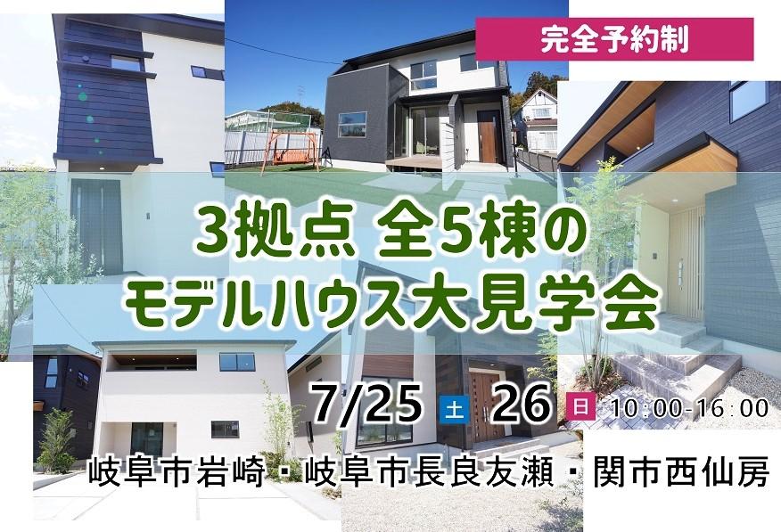 【完全予約制】岐阜市&関市にて!3拠点全5棟のモデルハウス大見学会