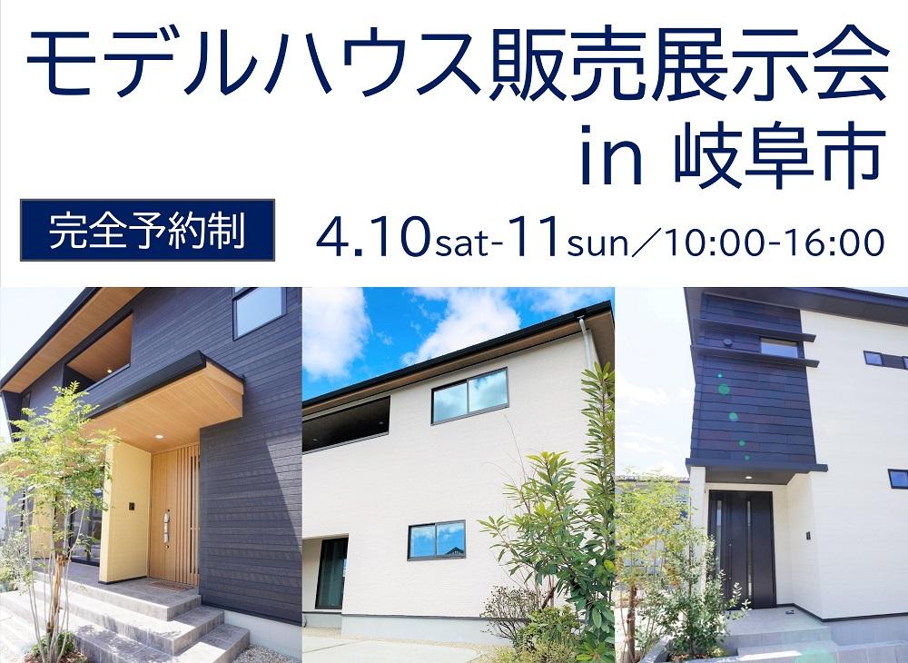 【完全予約制】モデルハウス販売展示会in岐阜市