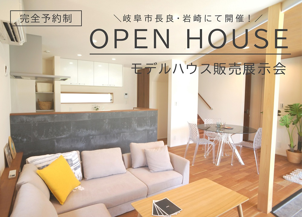 【完全予約制】モデルハウス販売展示会 in 岐阜市
