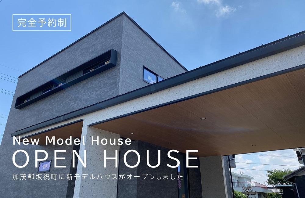 【完全予約制】新モデルハウスオープン in 加茂郡坂祝町