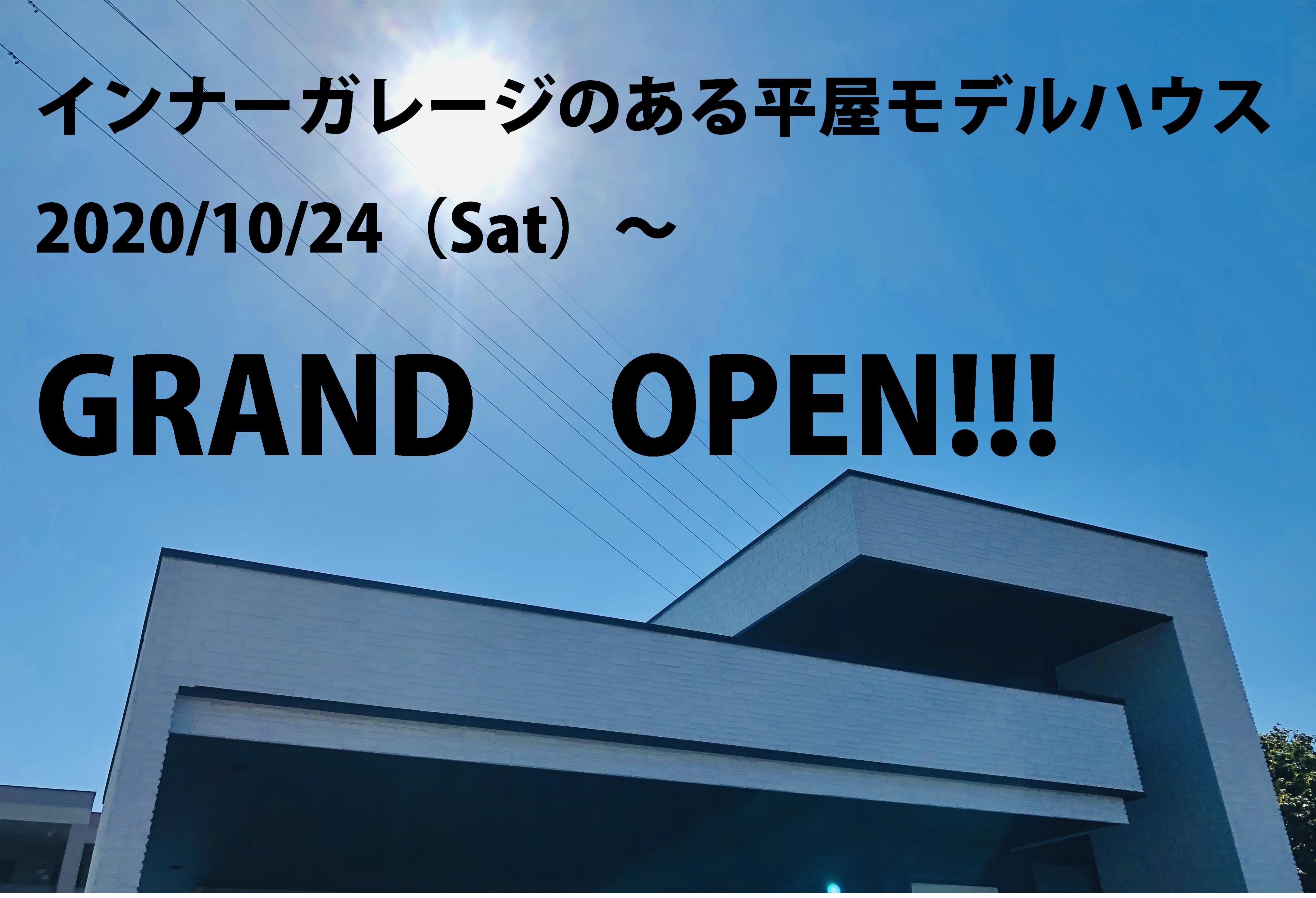 【完全予約制】インナーガレージのある平屋モデルハウス GRAND OPEN!
