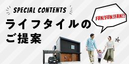 Special contents​ ライフタイルのご提案
